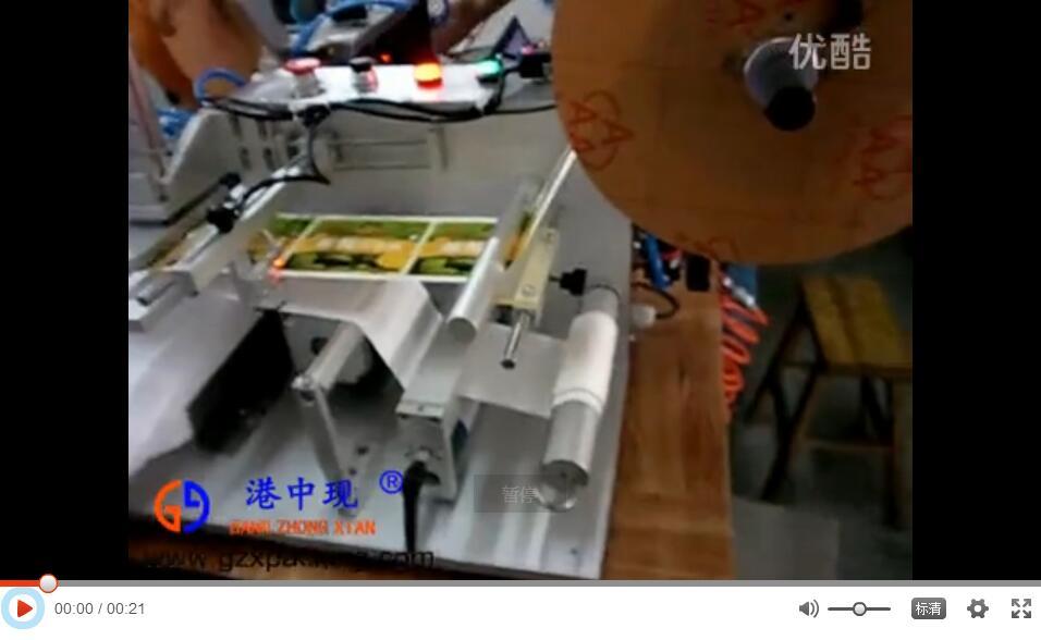 深圳市港中现半自动平面贴标机