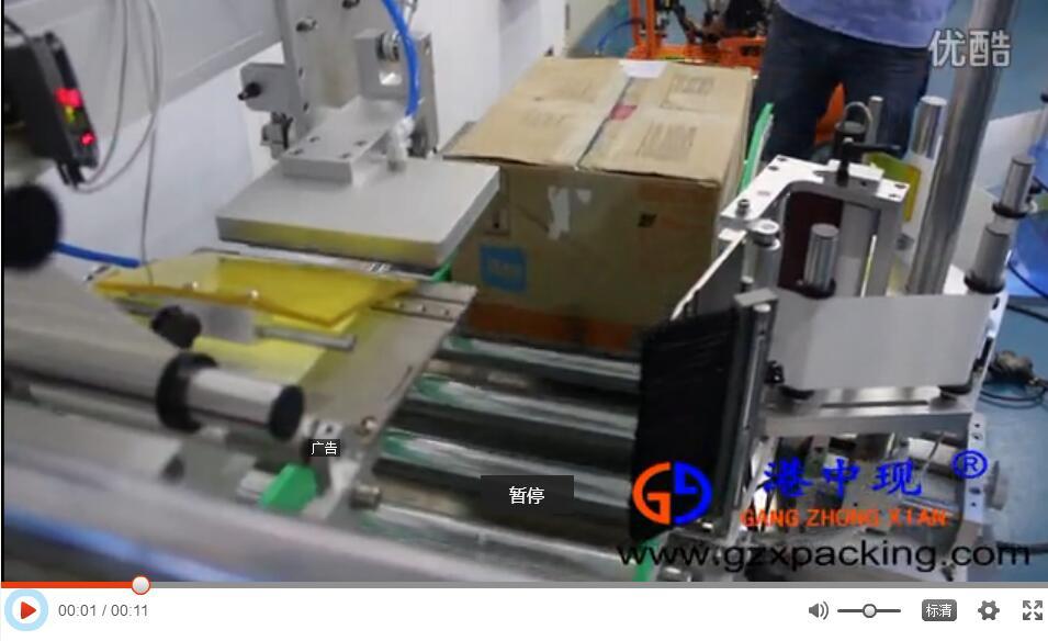 深圳港中现纸箱贴标机