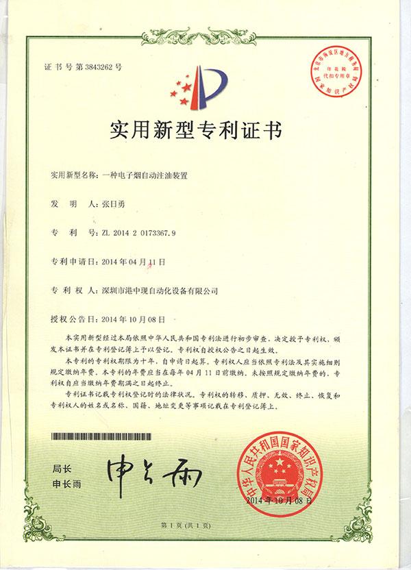 <span>专利证书</span>